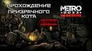 Metro 2033 Redux ► Прохождение в честь выхода Metro Exodus [Проходим на Рейнджере]1