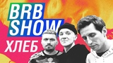 ХЛЕБ Big Russian Boss Show Все о Хип-Хопе