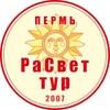 РаСвет Агентство путешествий г. Пермь