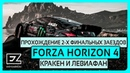 КРАКЕН И ЛЕВИАФАН - финальные заезды | Forza Horizon 4