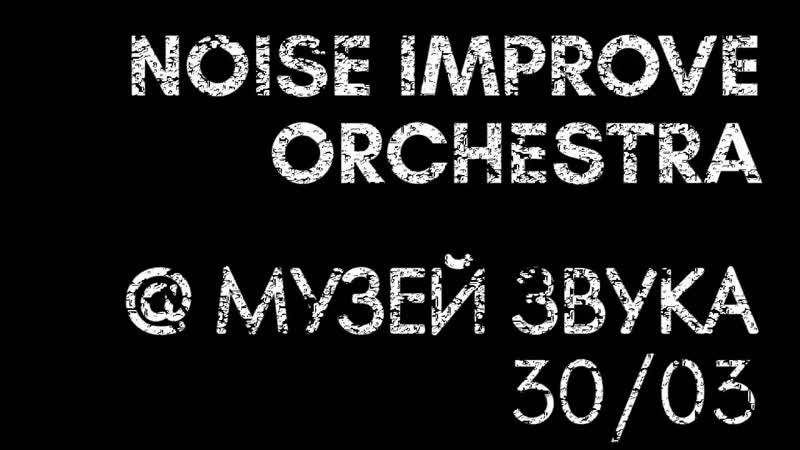 NOISE IMPROVE ORCHESTRA @ МУЗЕЙ ЗВУКА 30.03