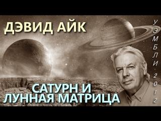 Дэвид Айк. Сатурн и Лунная Матрица