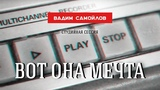 Вадим Самойлов Вот она мечта (студийная сессия, #4)