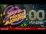 ЗВЕЗДЫ РУССКИХ ДИСКОТЕК - Танцевальные Хиты