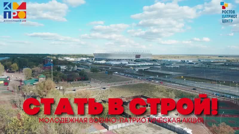 Молодежная военно-патриотическая акция Стать в строй!