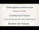 Урок французского языка Условное наклонение Conditionnel Présent