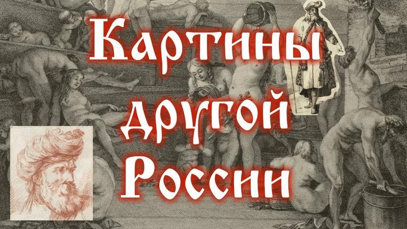 Картины другой России 2-ой половины XVIII века