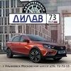 АТЦ Дилав - LADA| Официальный дилер г.Ульяновск