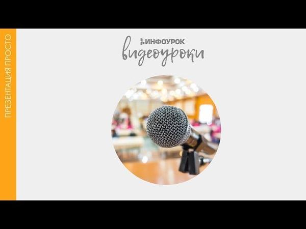 Работа с текстом | Презентация просто 6 | Инфоурок
