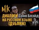 Mortal Kombat 11 Соня Блэйд Диалоги на русском Дубляж от AndSash