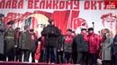 Александр Харчиков на московском митинге КПРФ 7 ноября 2016!