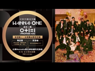 Wanna One - Music Taiwan KKBOX (Full ver.)