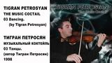 03 TIGRAN PETROSYAN - DANCING ТИГРАН ПЕТРОСЯН - ТАНЦЫ