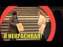 Я некрасивая Социальный эксперимент Русская озвучка LIVE EMOTIONS