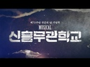 창작 뮤지컬 '신흥무관학교' 배우 인터뷰