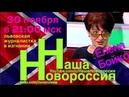 Елена Бойко на канале Наша Новороссия 30.11.2018