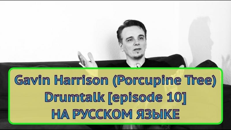 Gavin Harrison (Porcupine Tree) - drumtalk [episode 10]