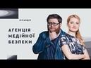 Криму води ГПУ на ушном Агенція Медійної Безпеки