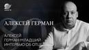 Алексей Герман-младший — большое интервью об отце