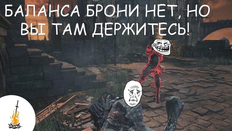 Dark Souls 3 Гайд Как НЕ работает баланс брони Баланс Poise Броня Вы там держитесь