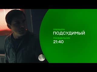 Премьера. Детектив «Подсудимый» — с 22 апреля в 21:40 (2 трейлер)