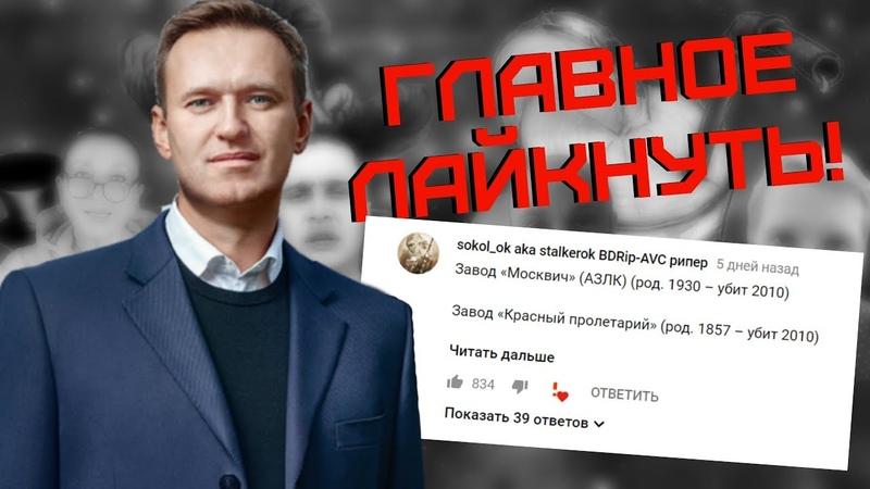 Алексей Навальный и его лайк [блогеры,русофобы и РОССИЯ]