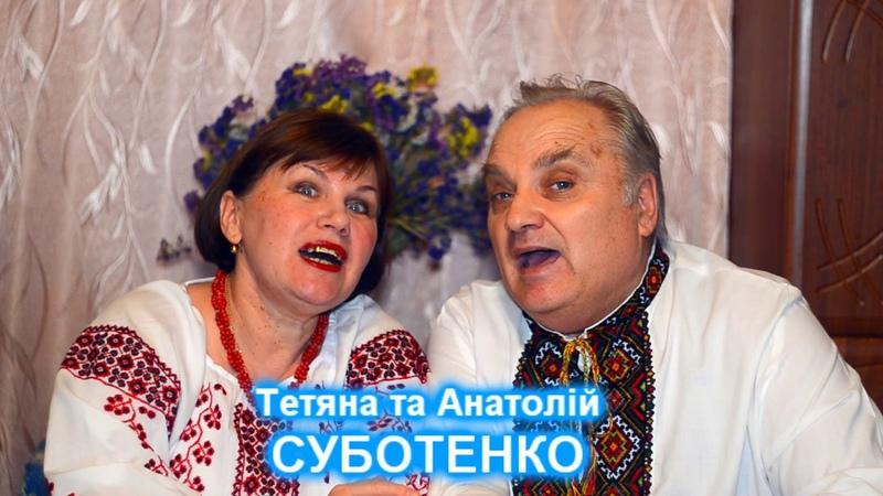 💙💛Українська народна пісня💙💛ЧОВЕН ХИТАЄТЬСЯ💙💛Тетяна та Анатолій СУБОТЕНКИ