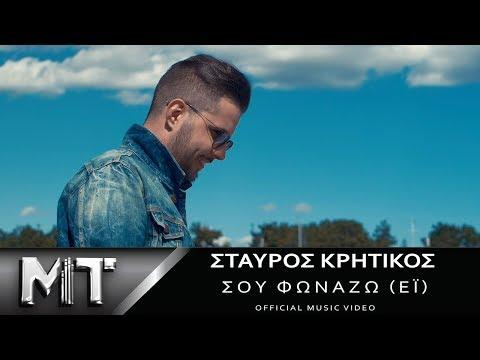 Σταύρος Κρητικός - Σου Φωνάζω (Έϊ) | Stavros Kritikos - Sou Fonazo (Ei)|Official Video Clip HQ 2018