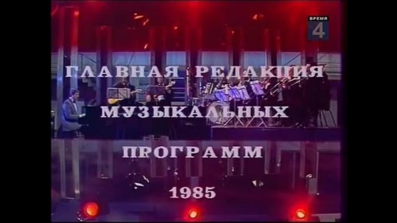 ансамбль «МЕЛОДИЯ» п_у Гараняна - Весна идёт (Дунаевский)