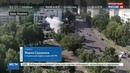 Новости на Россия 24 Взрыв в Киеве обломки Мерседеса разбросало по округе