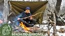 👣 Одиночный поход с плащ-палаткой: как жарить бекон по-дикому | Бушкрафт с Татьяной Гордеевой