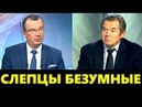 Юрий Пронько и Сергей Глазьев СЛЕПЦЫ БЕЗУМНЫЕ 16 10 2018