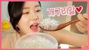 [수줍은먹방] 개구리알 먹었어용 : ) Popping Boba MUKBANG eating sound ♥