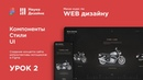 Мини-курс «Web Design 2. Figma». Урок 2. Компоненты, стили и UI