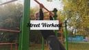 VLOG: НаYouTube, Street Workout, 02.10.2018