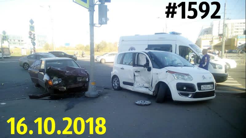 ДТП 16.10.2018 ВИДЕО №1592