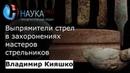 Владимир Кияшко Выпрямители стрел в захоронениях мастеров стрельников раннего бронзового века