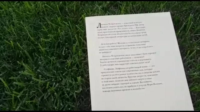 Обзор книги Л.Петрановской