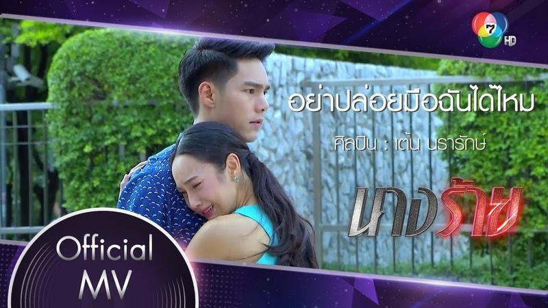 2 ОСТ Злодейка / Nangrai (Таиланд, 2019 год, 7 канал)