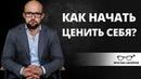 Как начать ценить себя Ярослав Самойлов
