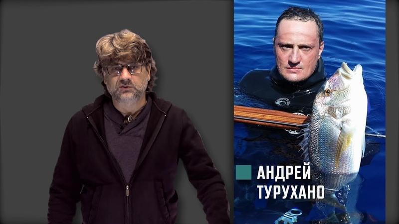 5 главных вещей для подводного охотника по мнению Андрея Турухано.