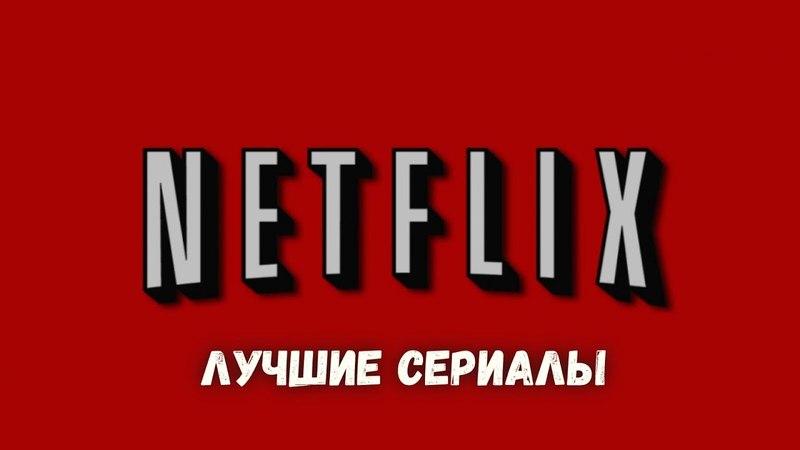 Топ 5 лучших сериалов Netflix по версии IMDb | CineMarie и Крис Пратт рекомендуют =D