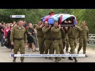 Донбасс простился с охранником , который погиб вместе с Главой ДНР