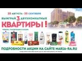 Прямая трансляция розыгрыша призов от компании «Мария-Ра»