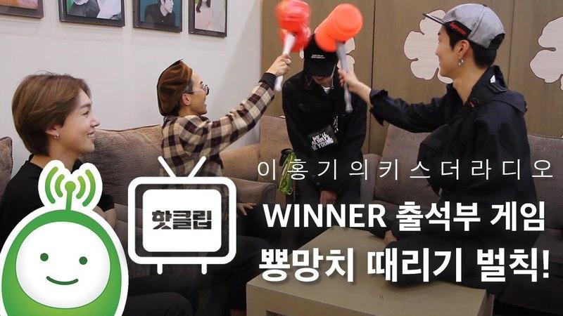 홍키라 초대석 with WINNER(위너) 벌칙영상 [이홍기의 키스더라디오]