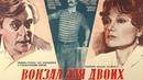 ВОКЗАЛ ДЛЯ ДВОИХ 1982 комедия драма Л Гурченко О Басилашвили Н Михалков
