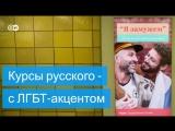 Курсы русского с ЛГБТ-акцентом