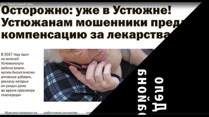 Анонс Первой Городской газеты выпуск №32 от 17.08.2018