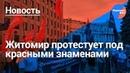 Под красными знаменами Житомир протестует