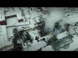 Кадры с дрона. Пожар в ТЦ «Зимняя вишня» в Кемерово